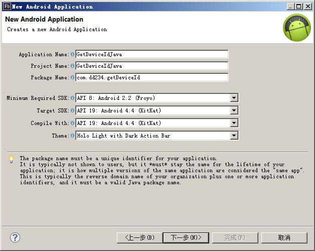 通过ane获得安卓设备的mac地址和imei