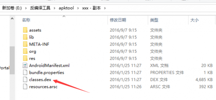 解压xxx文件得到dex文件.png